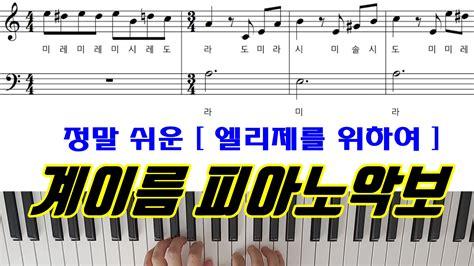 피아노연주 동영상과, 악보의 만남 프리스타일피아노맨닷컴