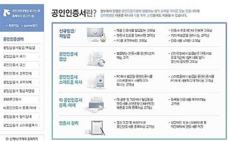 그대가 원하는 정보 :: 신한은행 공인인증서발급방법