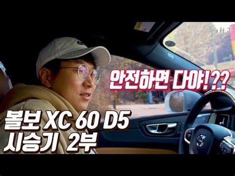 볼보 xc60 | 전국최저 영맨 견적비교