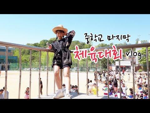 옥천여중의 각양각색 미션올림픽 - 옥천닷컴