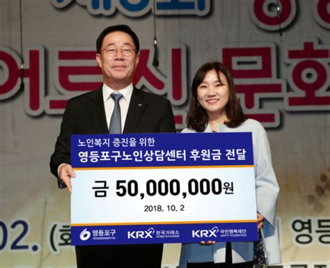 한국거래소, 영등포구 노인상담센터 후원금 전달 - 이투데이