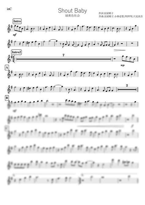 楽譜 > Shout Baby (C) - 僕のヒーローアカデミア by kanamusic