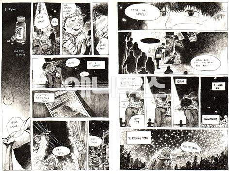 만화입시 칸만화 흑백만화 - 애니벅스 | 만화 배치, 그림, 멋진 그림