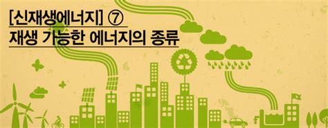 [신재생에너지] ⑦ 재생 가능한 에너지의 종류 :: SK에너지 블로그