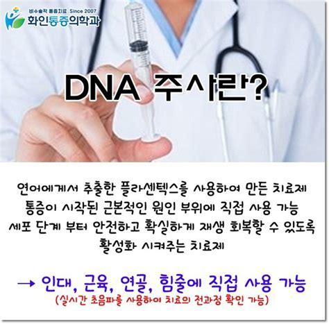 화인2007통증이야기 :: dna 조직재생 주사요법 어떤 것이죠?