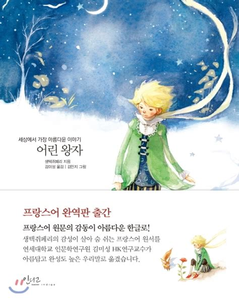 어린 왕자 - YES24