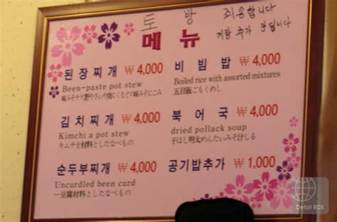[음식/요리] 소문난 인사동 맛집, 토방(土房)에 가보니 :: DetailBOX