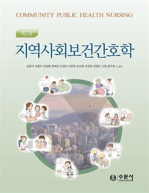 지역사회보건간호학(제2판) :: 도서출판 수문사