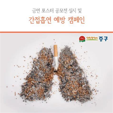 """인천 중구청 on Twitter: """"#담배연기_없는_맑은도시_중구 금연"""