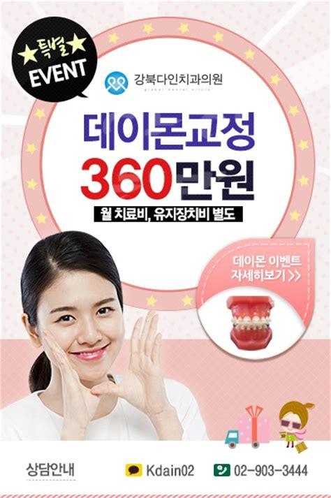 강북다인치과 데이몬교정 치아교정 이벤트! : 네이버 블로그