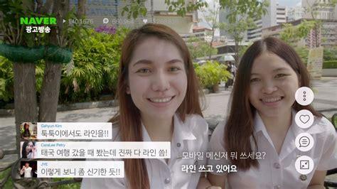 네이버 라인, 태국 모바일 메신저 시장 점유율 90% 육박